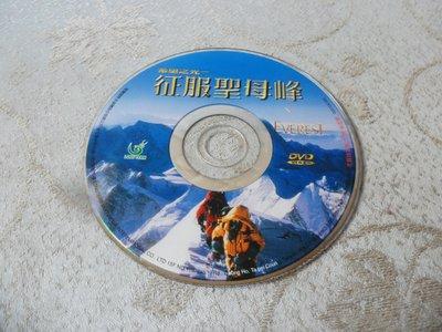 紫色小館28-1------征服聖母峰