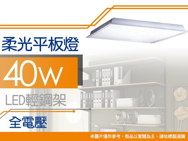 【2入組合優惠】柔光LED平板燈T-BAR嵌入式 輕鋼架40W全電壓 DL-67512/13自然光/白光_奇恩舖子