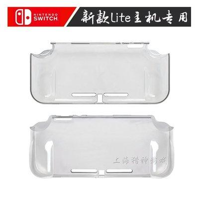 新款 任天堂switch Lite水晶殼保護套硬殼 NSmini握把保護套