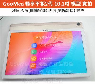 GooMea模型原裝 彩屏Huawei華為暢享平板2代10.1吋展示Dummy樣品包膜假機道具沒收玩具摔機拍戲