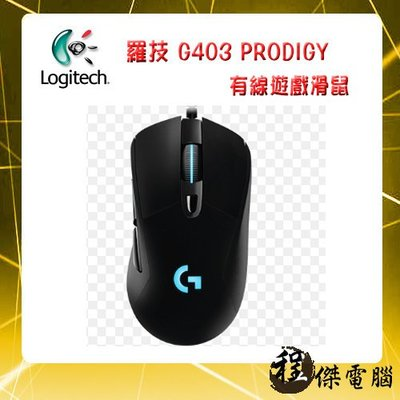 『高雄程傑電腦』Logitech 羅技 G403 PRODIGY 有線遊戲滑鼠 RGB 背光 砝碼配重 【實體店家】
