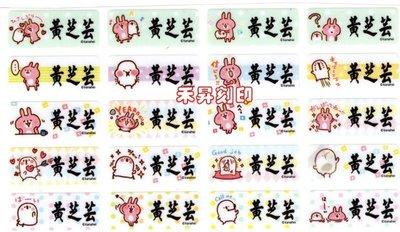 LINE的經典貼圖(232)卡娜赫拉kanahei、附贈資料夾、2.2x0.9每份300張、特惠:110元、任選2份免運