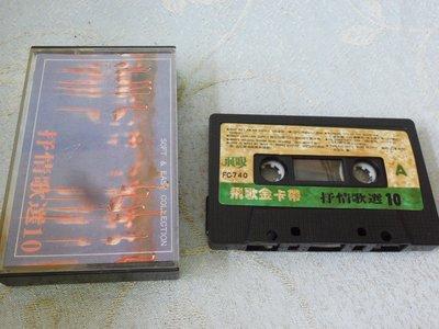 【金玉閣】博A1錄音帶~抒情歌選10~飛歌視聽