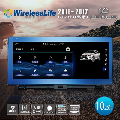 【Lexus 凌志】11~17 CT200專用機(高配) 10.25吋 頂級原車屏升級 六核心 安卓10系統 無限科技