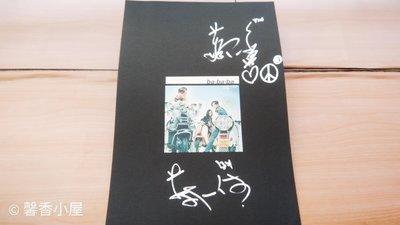## 馨香小屋--草蜢 簽名海報 (約 39x27 公分大小,可自行裱框)