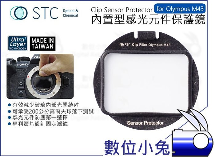 數位小兔【STC Clip Sensor Protector 內置型保護鏡 Olympus M43】防塵 抗靜電 CMO