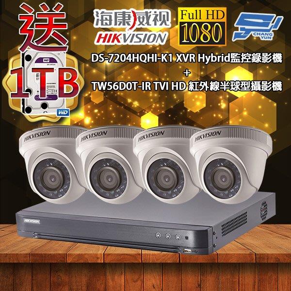 海康威視 優惠套餐DS-7204HQHI-K1 500萬畫素 監視主機+TW56D0T-IR 半球型攝影機*4 不含安裝