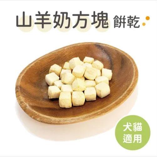 貝果貝果 Michinoku Farm 山羊奶方塊餅乾 40g