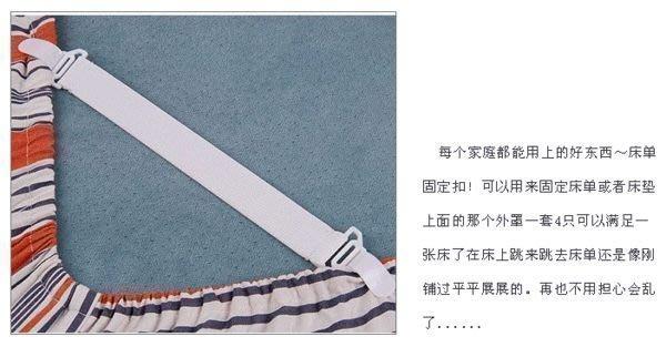 TwinS創意實用床單床罩防滑固定扣4入【熱銷商品】