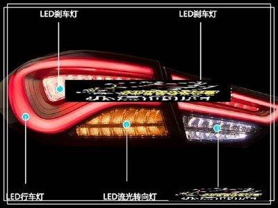 (小鳥的店)現代 ELANTRA EX 11-16年 韓版 LED 透明黑底紅條 跑馬 流水 流光 尾燈 後燈