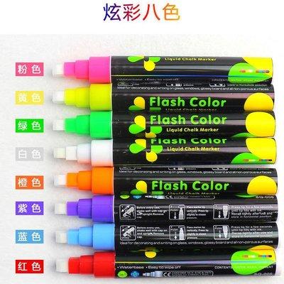 遇見❥便利店 电子荧光板专用笔 可擦发光板荧光笔LED屏绿黑白板玻璃pop粗彩笔(規格不同價格不同請諮詢喔)