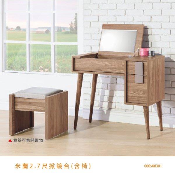 2.7尺掀鏡台(含椅) 化妝台 梳妝桌 工作桌 台中新家具批發 000508301