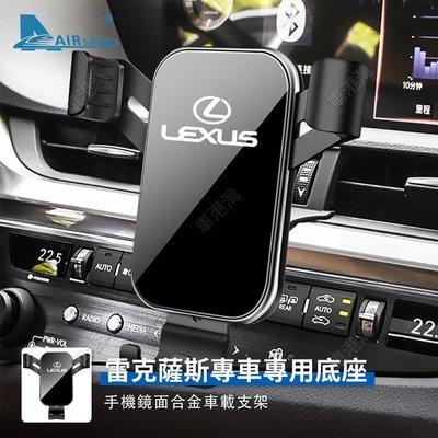 雷克薩斯 手機支架 Lexus ES UX LS RX NX 專用 導航架 出風口手機架 改裝 車載手機支架