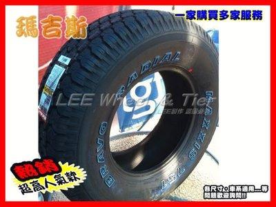 【桃園 小李輪胎】MAXXIS 瑪吉斯 MA751 225-70-16 235-70-16 255-70-16 全規格特價歡迎詢價
