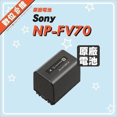 新款NP-FV70A 數位e館 Sony 原廠配件 NP-FV70 原廠電池 原廠鋰電池 鋰電池 完整盒裝