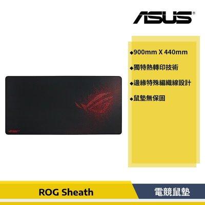 【公司貨】華碩 ASUS ROG SHEATH 專業 電競 鼠墊 900x440x3mm  滑鼠墊
