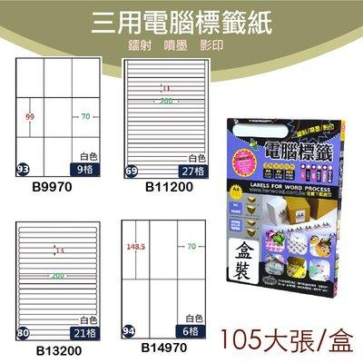 【現貨供應】鶴屋 B9970/B11200/B13200/B14970  標籤紙 出貨 信封貼 影印 雷射 噴墨 貼紙