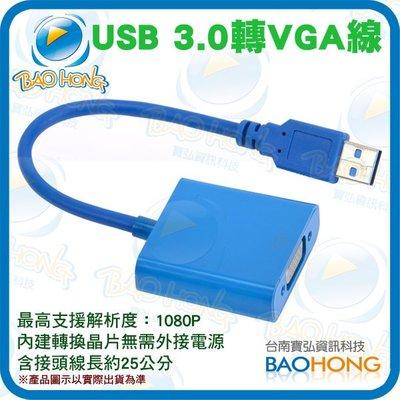 台南詮弘】USB 3.0轉VGA影音訊號線 螢幕信號轉接線 傳輸線 音頻視頻線 外置顯卡 外接顯示卡 內建轉換晶片