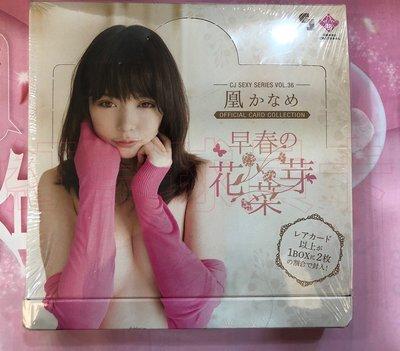 【紅葉球員卡】2018 CJ vol.36 AV女優 凰香奈芽 Kaname Ohtori 早春的花菜芽 盒卡
