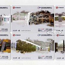 2010年 京港地鐵 融匯貫通 大興線開線紀念票一套六張(連封套)