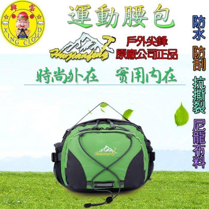 22020-----興雲網購 戶外尖鋒原廠公司正品 運動腰包 15L 背包 自行車包 運動包 胸包 腰包 肩背包 登山包