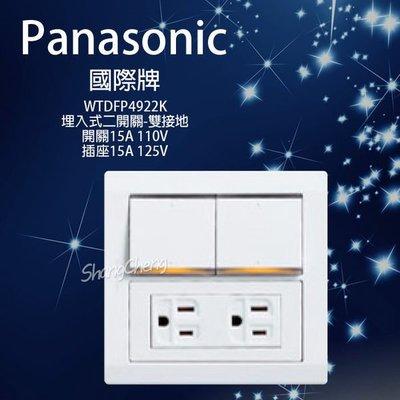 未稅220 Panasonic 國際牌 國際開關 星光系列 WTDFP4922K 雙開關 接地雙插座附蓋板 附蓋板