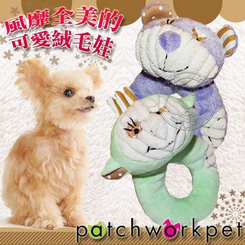 【🐱🐶培菓寵物48H出貨🐰🐹】Patchwork《小熊│小猴 - 可愛咬環》 極細緻絨毛玩具系列 特價150元