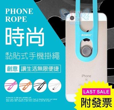 『FLY VICTORY』手機時尚吊繩 彈力矽膠 360度自由旋轉 強大通用性 牢固堅韌 手機吊繩 掛脖繩 手機掛繩