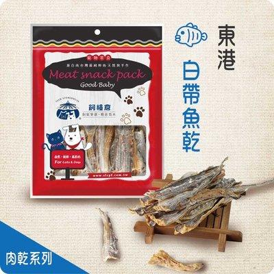 【飼糧倉旗艦店】🐱🐶毛孩零食-東港白帶魚乾~👍👍嚴選東港新鮮白帶魚