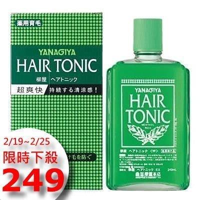 『山姆百貨』YANAGIYA 柳屋 HAIR TONIC 養髮液 240ml 日本版 可門市自取 面交 超取