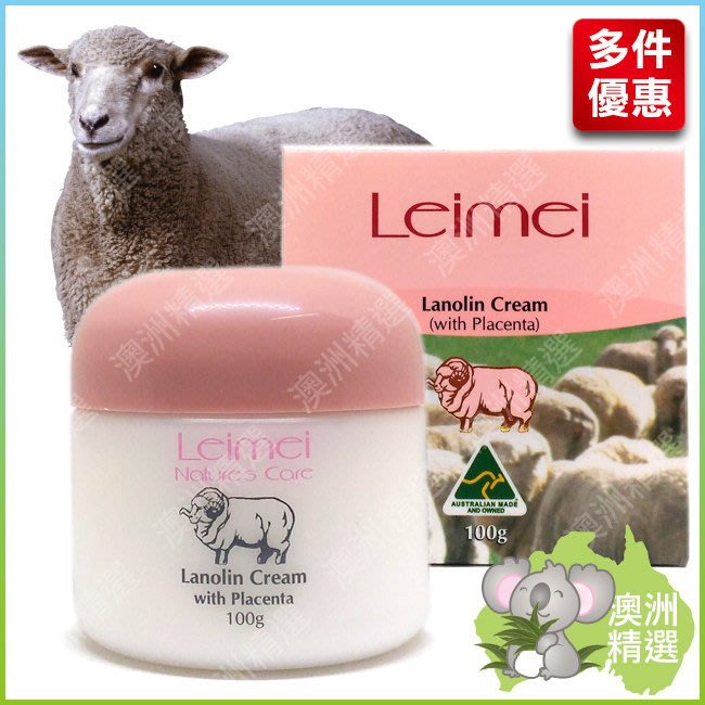 【澳洲精選】Nature's Care Leimei 蕾綿 Lanolin cream 羊胎盤素綿羊霜100g