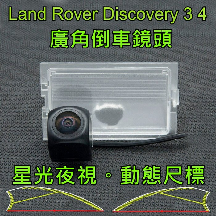 Land Rover Discovery 3 4 星光夜視 動態軌跡尺標 廣角倒車鏡頭