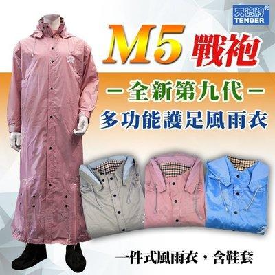 天德牌 M5 戰袍 一件式雨衣 第九代...