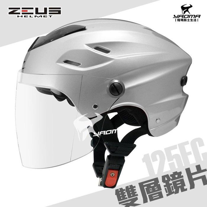 ZEUS 安全帽 ZS-125FC 白銀 素色 雪帽 雙鏡片雪帽 內襯可拆洗 專利插扣 通風 耀瑪騎士機車部品