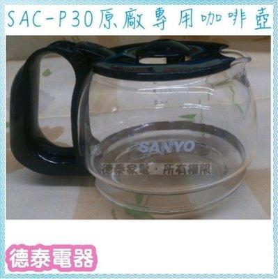 三洋咖啡機SAC-P30原廠專用咖啡壺【德泰電器】