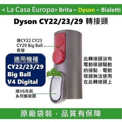 [My Dyson] CY22 CY23 CY26 CY29 V4原廠專用轉接頭。Big ball。可接V6舊款吸頭。