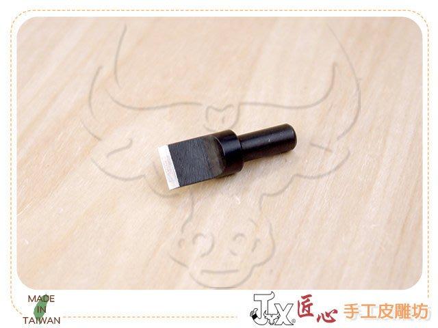 ☆ 匠心 手工皮雕坊 ☆鐵-標準雕刻刀刀頭 (C189-1)手縫 / 線雕 / 皮標刻字 / 皮雕 / 皮革