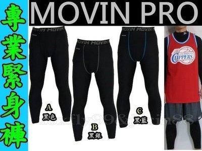 (高手體育)台灣製造 MOVIN 緊身長束褲 緊身褲 路跑褲 內搭 NIKE PRO 同版型 另賣 斯伯丁 MOLTEN