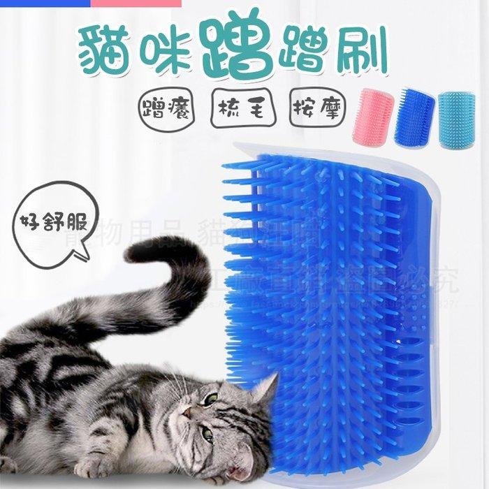 蹭蹭刷 貓咪蹭蹭刷 貓蹭毛 貓梳毛 貓紓壓 除毛梳 廢毛梳 牆角梳 貓磨蹭 貓抓癢 貓梳毛 按摩梳 寵物梳