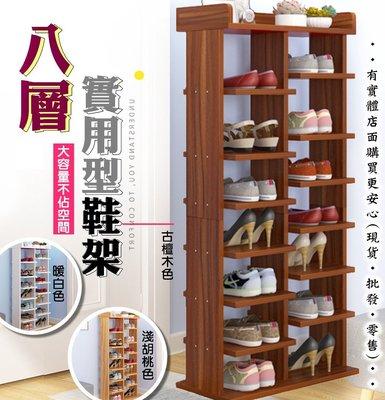 24114-209-雲蓁小屋【8層置物鞋櫃40cm】書櫃 辦公櫃 書桌置物桌 置物櫃 儲物櫃 櫥櫃櫃子 收納櫃