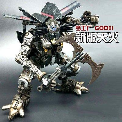 TF夢工廠 GOD-01S 新版改造 天火 L級領袖級 日版配色 ~可與電影L級柯博文合體