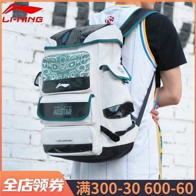 溜溜李寧CBA全明星雙肩背包2021新款超大容量運動戶外旅行書包ABSQ216