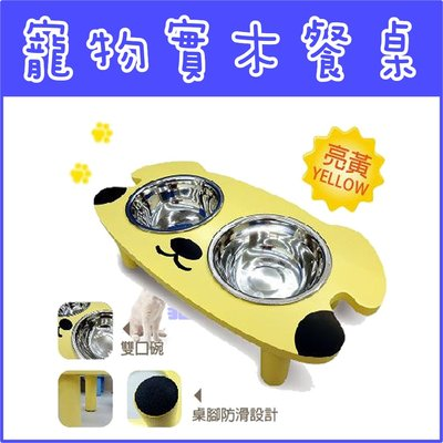 **貓狗大王**可愛造型碗架-實木寵物餐桌,防脊椎側彎---狗造型.亮黃