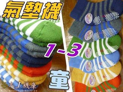 O-79-2橫條無痕童氣墊襪【大J襪庫】腳底加厚毛巾襪毛襪地板襪-防滑襪止滑襪-男童女童襪嬰兒襪寶寶襪短襪毛襪-3-6歲