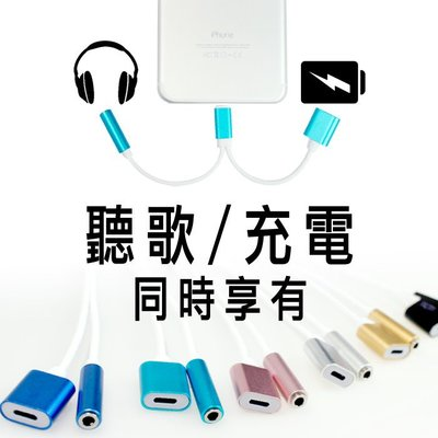 邊聽音樂邊充電 iPhone 7/7 PLUS 充電/音頻 二合一轉接線/Lightning IOS10.2以下適用