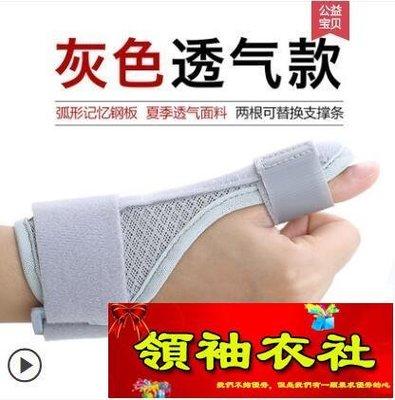 大拇指扭傷骨折媽媽手固定運動護具籃球手腕腱鞘男女保護指頭指套【領袖衣社】