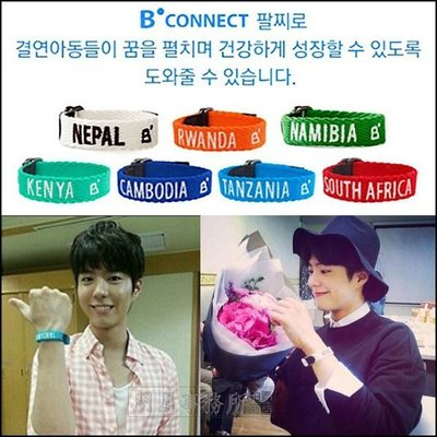 K-POP明星事務所。韓國代購 朴寶劍 2PM Nichkhun 同款 眾多韓星參與 B'connect 公益手環