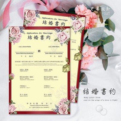 【鉛筆巴士】現貨 SH001結婚書約(一組2張 登記可用)-傳統囍禮-有同婚版本 結婚證書 獨家設計款 特殊紙印刷 訂婚