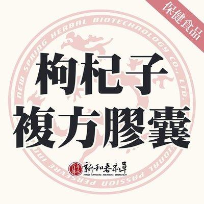 枸杞子複方養生膠囊【新和春本草】【新和...