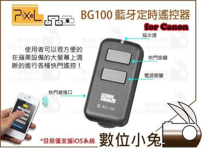 數位小兔【品色 Pixel BG-100 藍牙定時快門遙控器 Canon】無線遙控 手機遙控 iOS系統 iPhone5